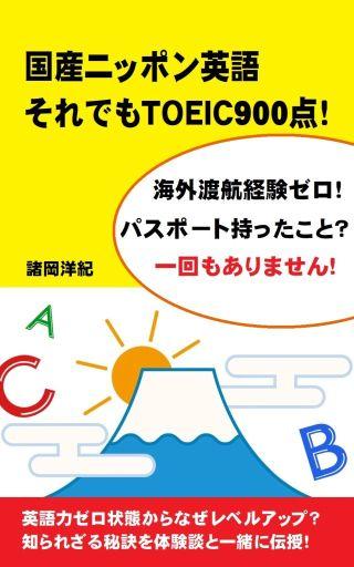 私の本『国産ニッポン英語 それでもTOEIC900点!』が発売されました!