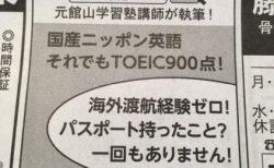房日新聞にKindle自著「国産ニッポン英語それでもTOEIC900点!」の広告が掲載されました。
