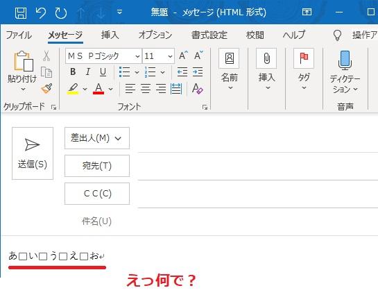 Outlook365で「□」と格闘!?こうして「□」を消しました!