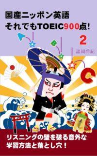 二冊目のKindle本『国産ニッポン英語 それでもTOEIC900点! 2』が発売されました!